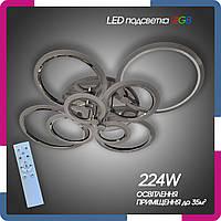 Люстра светодиодная с пультом Круги-8 224Вт хром LED подсветка RGB