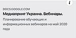 Старт обучающих и информационных вебинаров от Медиапринт Украина