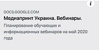 Старт навчальних та інформаційних вебінарів від Медіапрінт Україна