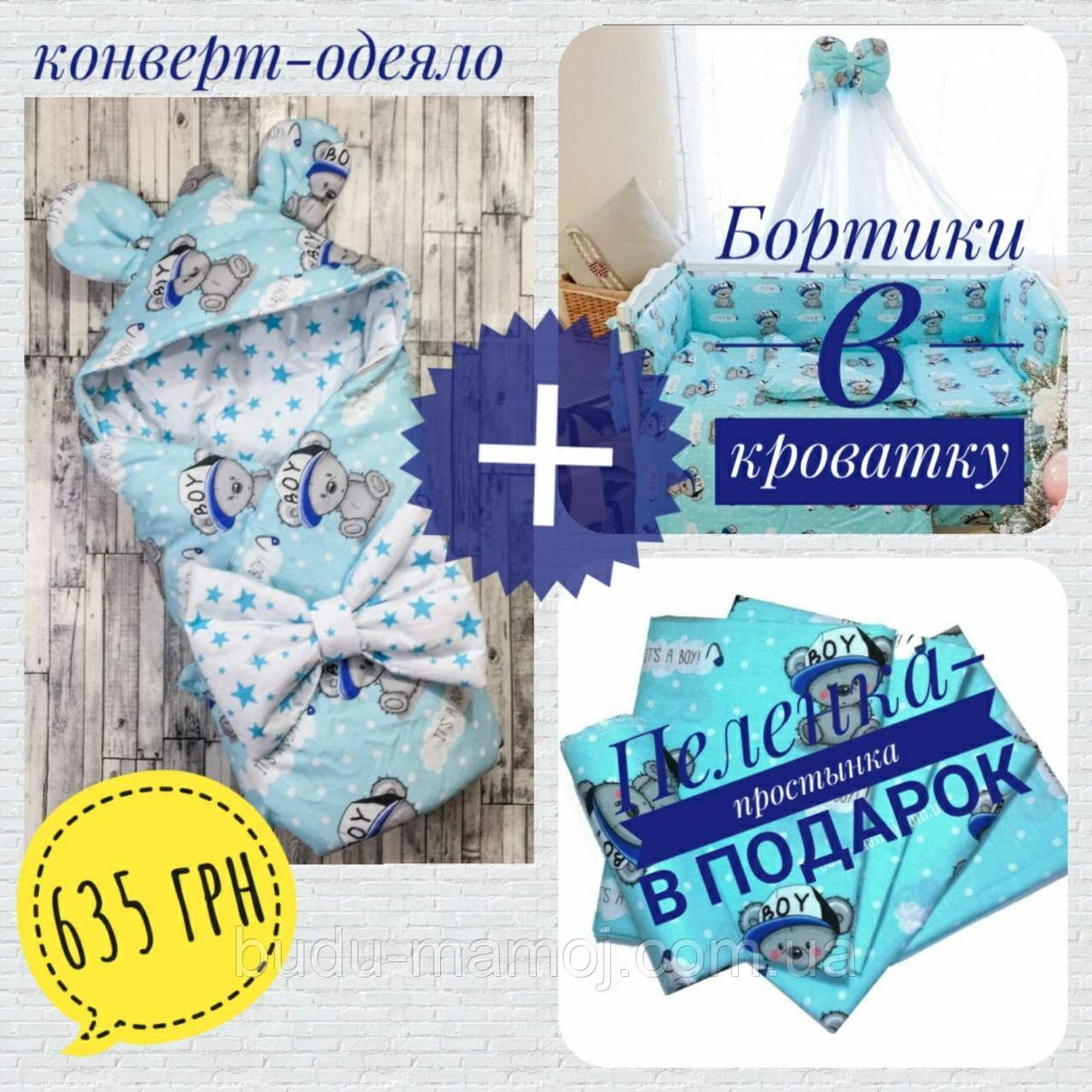 Комплект в кроватку и на выписку для новорожденного Одеяло конверт бортики  в роддом польский хлопок