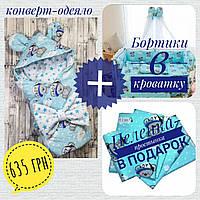 Комплект в кроватку и на выписку для новорожденного Одеяло конверт бортики  в роддом польский хлопок, фото 1