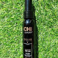 Масло чёрного тмина CHI black seed oil