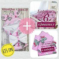 Набор в кроватку и на выписку для новорожденного Одеяло конверт бортики в роддом польский хлопок