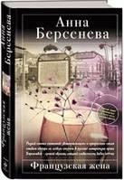"«Французская жена""Анна Берсенева"