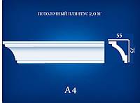 """A4 Потолочный плинтус """"Семья"""" , гладкий, 2м, полистирол экструзия"""