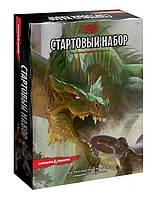 Настольная игра Подземелья и Драконы: Стартовый набор (Dungeons & Dragons d&d )