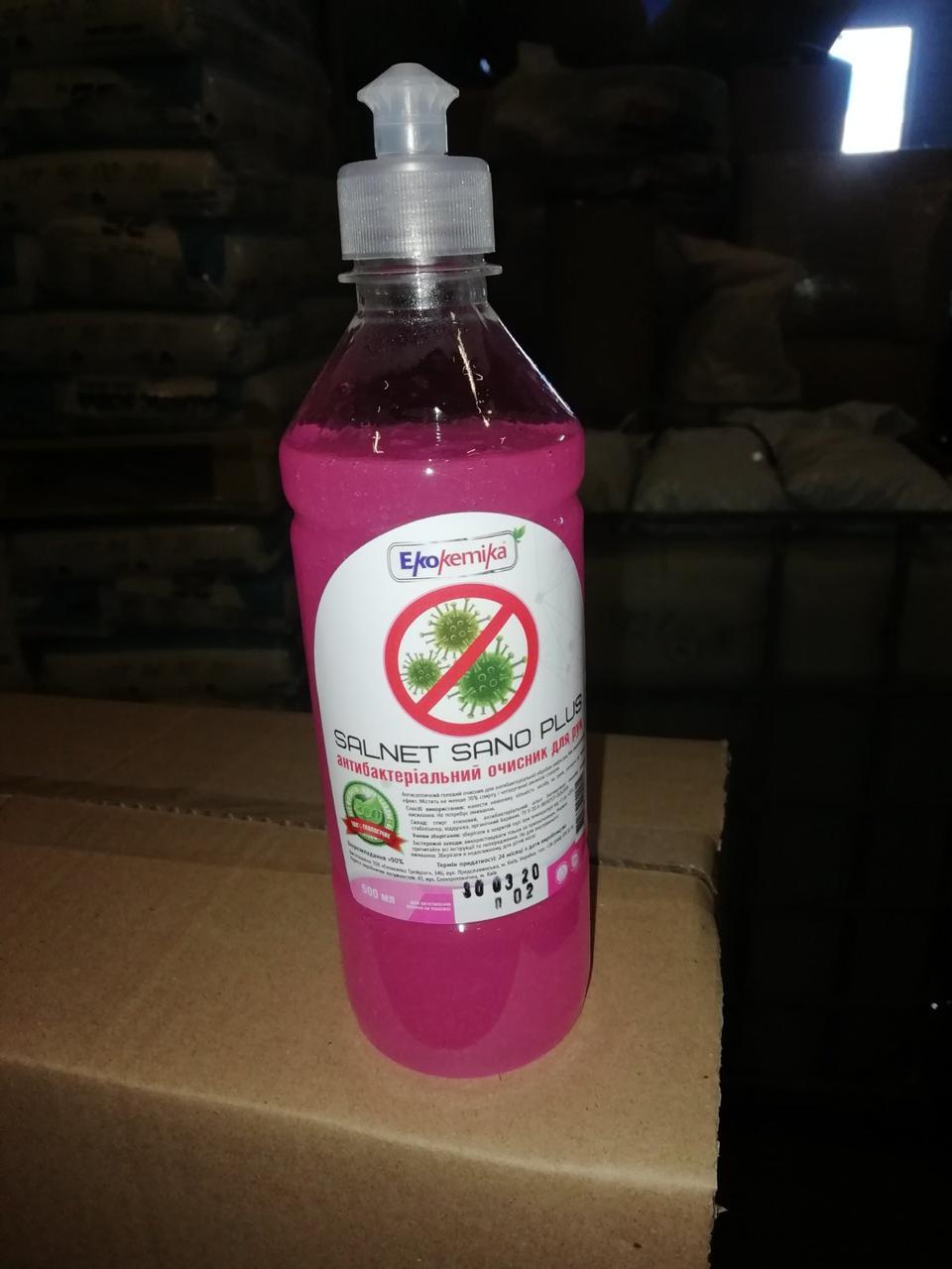 Антисептик гелевий спиртової SALNET SANO PLUS 0,5 л
