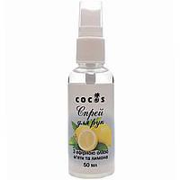 Спрей для рук Cocos Антисептичний спиртовмісний з ефірними оліями М'яти і Лимону 50 мл