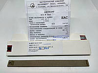 Алмазный брусок 150х12х3  14/10 - тонкая доводка