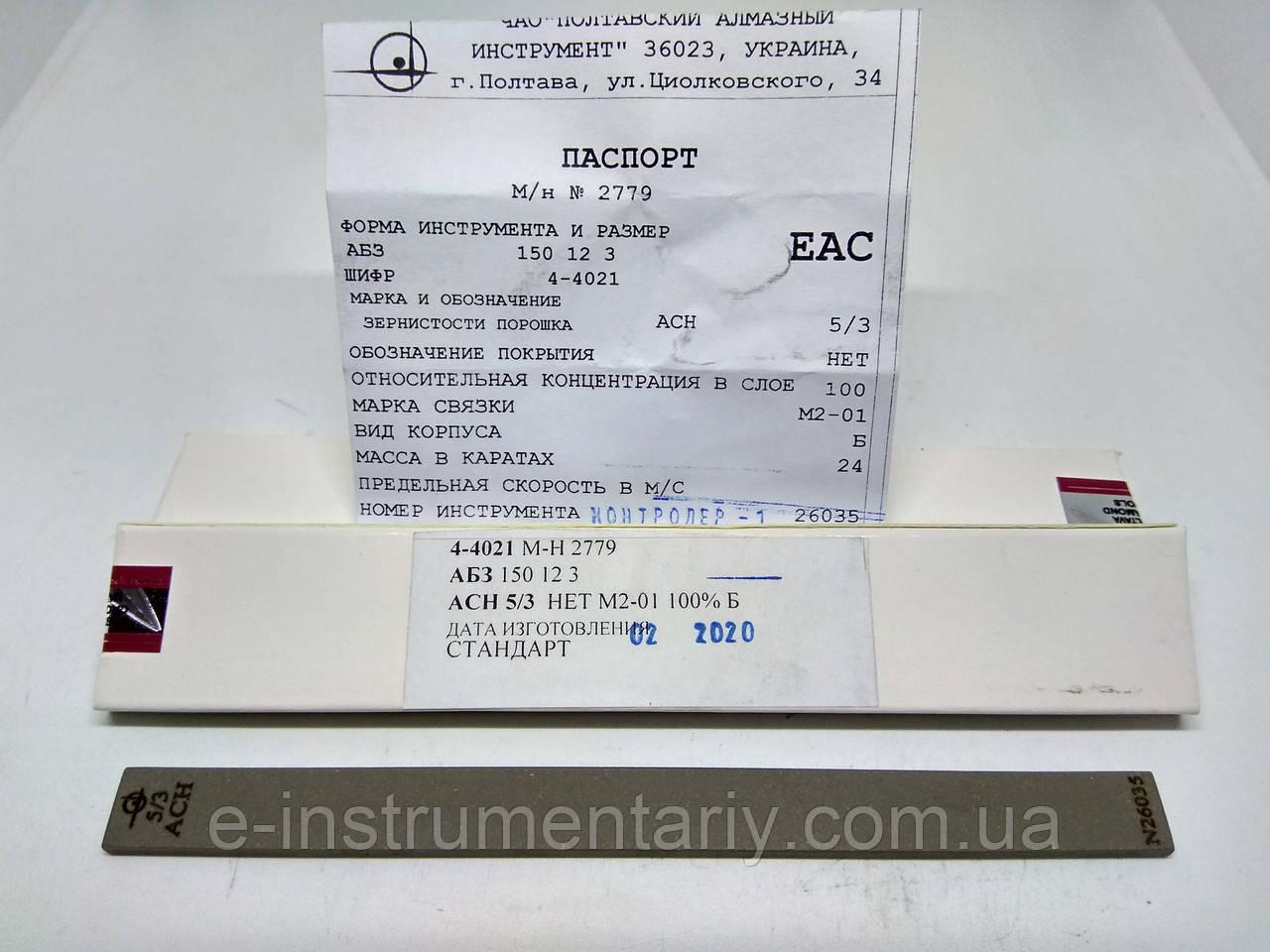 Алмазный брусок 150х12х3  5/3 - полирование