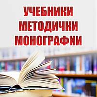 Печать учебных материалов, монографий.