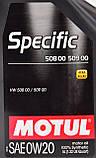 Моторное масло Motul Specific 508.00 - 509.00 0W-20 5 л, фото 2