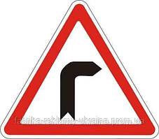 Дорожный знак 1. 1 - Опасный поворот направо. Предупреждающие знаки. ДСТУ