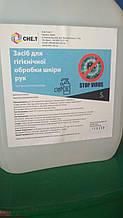 Засіб для гігієнічної обробки шкіри рук рудкий (антісептичний)