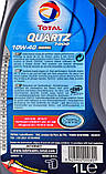 Моторне масло Total Quartz Diesel 7000 10W-40-1 л, фото 5