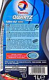 Моторное масло Total Quartz 7000 Diesel 10W-40 1 л, фото 5