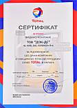 Моторне масло Total Quartz Diesel 7000 10W-40-1 л, фото 6