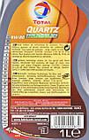 Моторне масло Total Quartz 9000 Future NFC 5W-30 1 л, фото 4