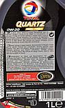 Моторне масло Total Quartz Ineo First 0W-30 1 л, фото 4