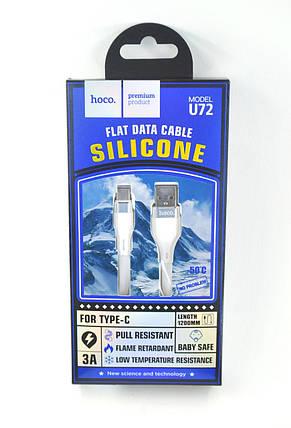 Кабель Usb Type-C HOCO U72 Forest Silicone 3A 1.2m (метал. коннект, плоский) White, фото 2