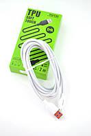 Кабель Micro USB Aspor A44 TPU Soft Touch 5A/2m (круглый шнур) White