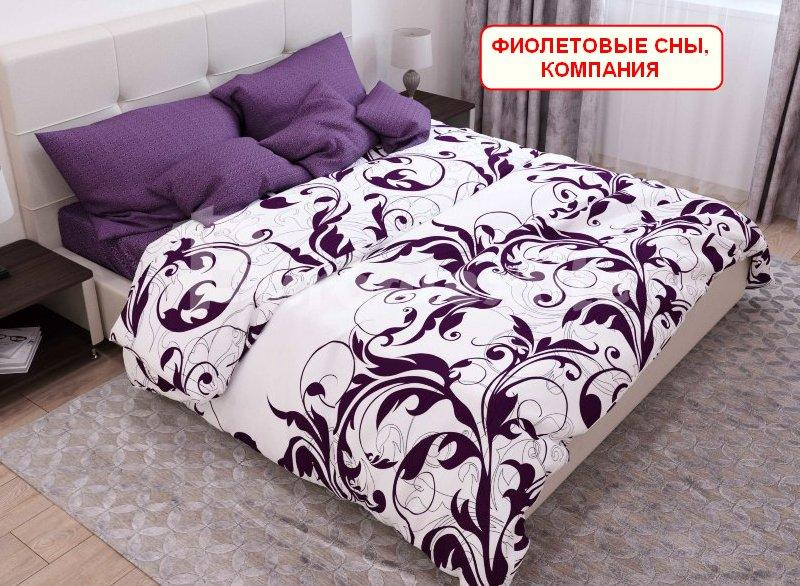 Сімейний комплект з простирадлом на резинці - Фіолетові сни, компанія
