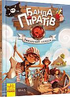 Таємничий острів  Банда піратів 2