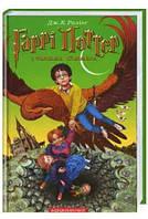 Гаррі Поттер i таємна кімната Книга 2 (А-БА-БА)