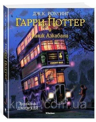Гаррі Поттер і в'язень Азкабану. Ілюстрована (тв)