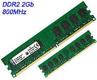 Оперативная память DDR2 2 Гб 800 для INTEL и AMD широкопрофильная PC2-6400 универсальная – KVR800D2N6/2G, фото 1
