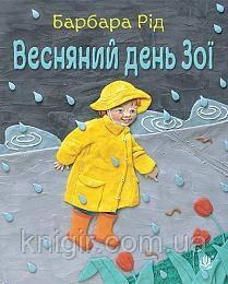 Весняний день Зої (тб малий) ілюстрації