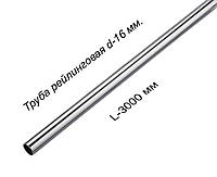 Труба рейлинговая d-16мм/L-3000мм