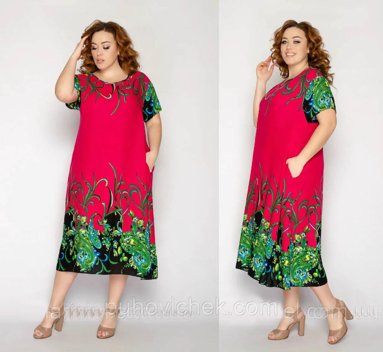 Летнее женское платье яркое размеры 54-58