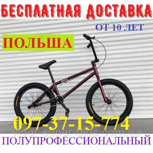 ⭐✅ Велосипед VIPER SUPER PLUS ВМХ-5 20 Дюймов БОРДОВЫЙ Велосипед для разных трюков! БЕСПЛАТНАЯ ДОСТАВКА!