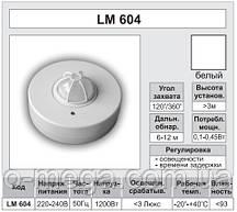 Датчик движения 120/360 градусов Lemanso LM604
