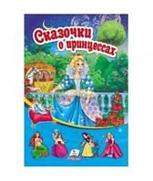 Сказочки о принцессах (тв)