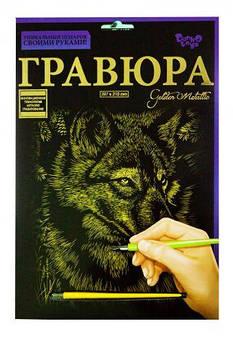 "Гравюра ""Golden Metallic: Волк"" (А4) ГР-А4-02-08з"