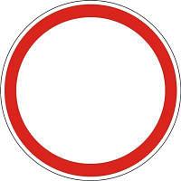 Дорожный знак 3.1 - Движение запрещено.Запрещающие знаки. ДСТУ