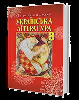 8 клас   Українська література. Підручник    Пахаренко