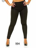 """Лосіни жіночі модні з високою посадкою розміри S-XL (2цв) """"VICTORY"""" купити недорого від прямого постачальника"""