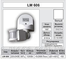 Датчик движения 180 градусов Lemanso LM606