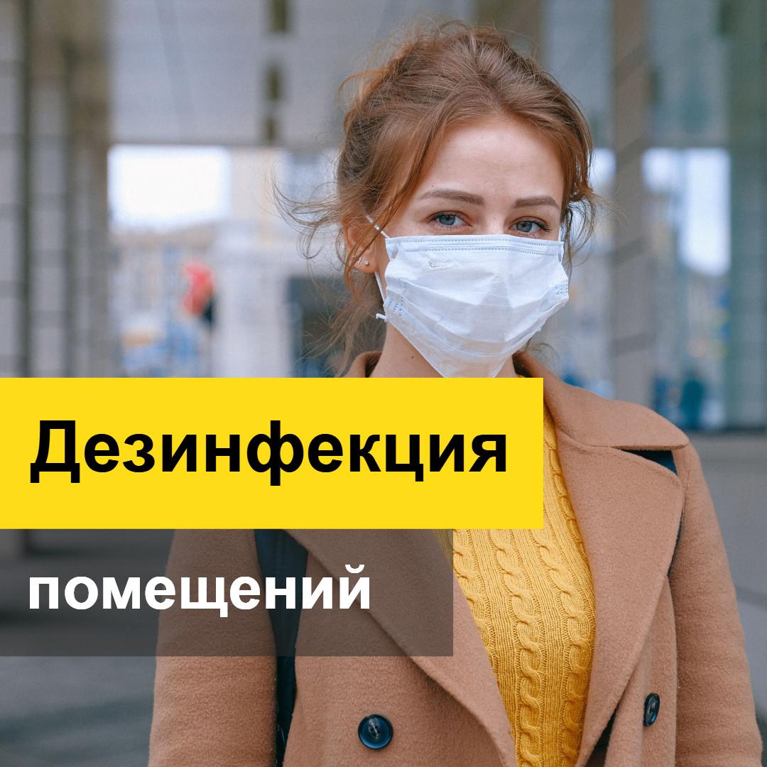 Дезинфекция помещений в Киеве: офисы, магазины, квартиры - уточняйте по телефону