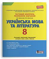 8 клас | Українська мова та література. Тестовий контроль результатів навчання | Заболотний | Ранок