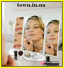 Зеркало для макияжа с подсветкой LED Magnifying Mirror | Косметическое тройное зеркало