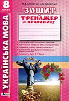 8 клас | Українська мова Зошит-тренажер з правопису | Заболотний