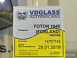 Лобовое стекло Foton BJ 1046, триплекс, фото 4