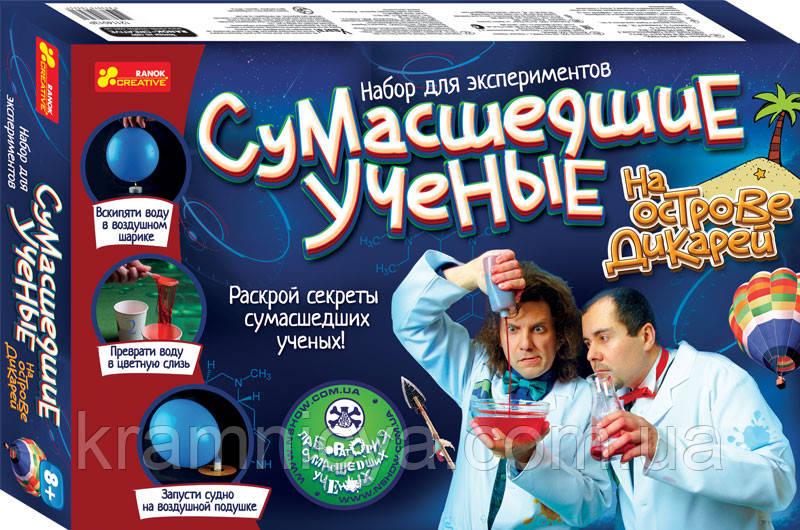 Набор для экспериментов по химии и физике «Сумасшедшие ученые»