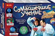 Набір для експериментів з хімії та фізики «Божевільні вчені»