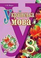 8 клас | Українська мова. Підручник | Ющук І.П.
