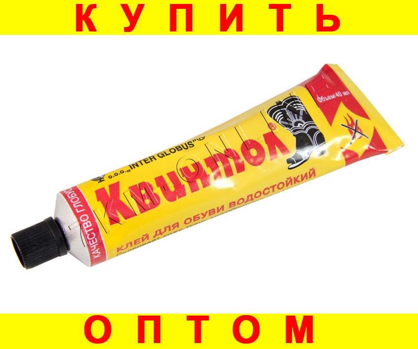 """Клей для обуви водостойкий КВИНТОЛ - Оптовый интернет магазин """"7km-online"""" в Одессе"""